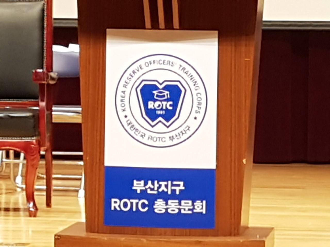 부산지구 ROTC 총동문회 2018 정기총회 이모저모