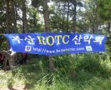 장산등반 ROTC의 기상
